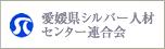 愛媛県シルバー人材センター連合会