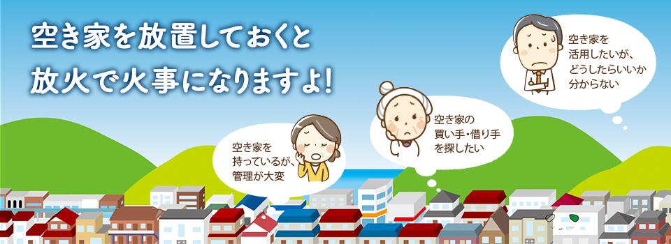 愛媛不動産コンサルティング協会-空き家相談室02